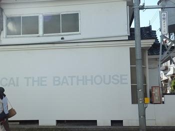 BATH HOUSE?