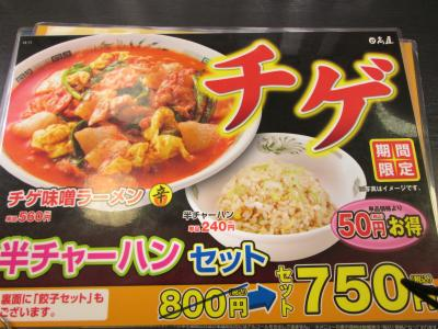 日高屋 市ヶ谷八幡町店>
