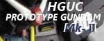 HGUC プロトタイプガンダムMk-Ⅱ