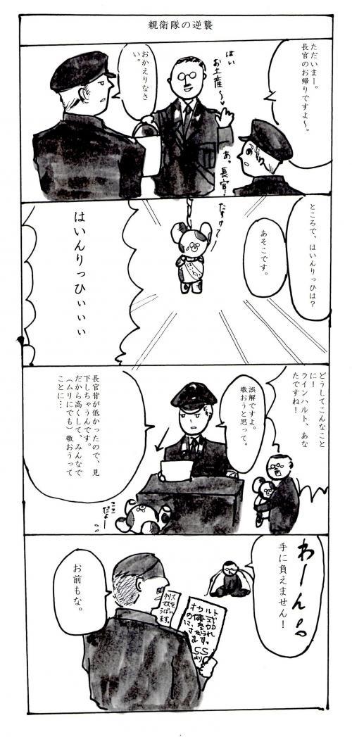 ヒムラー漫画2