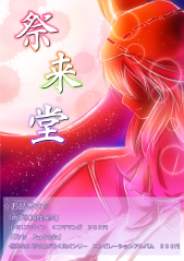meika_poster