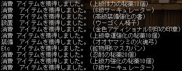 Maple130603_152209.jpg