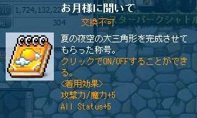 Maple130627_162846.jpg