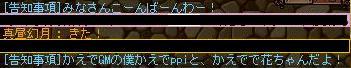 Maple130702_230506.jpg