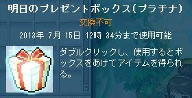 Maple130714_223718.jpg