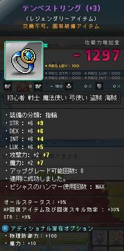 Maple140108_140838.jpg