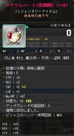 Maple140111_204352.jpg