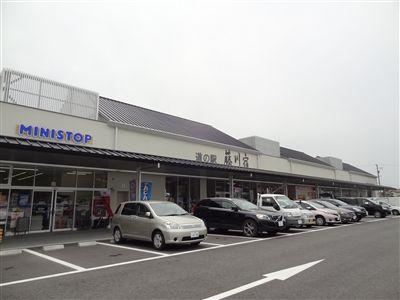 道の駅藤川宿の外観
