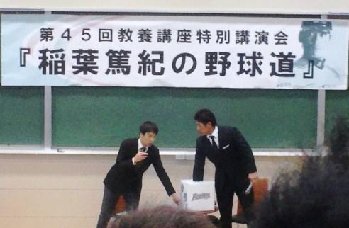 2013-12-21 稲葉