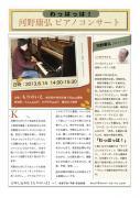 2013年8月ピアノライブちらしJPG小