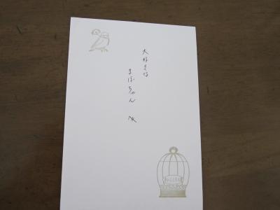 ミユさんからの贈り物