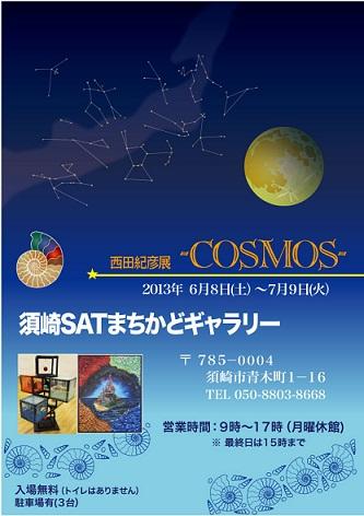 cosmos mini