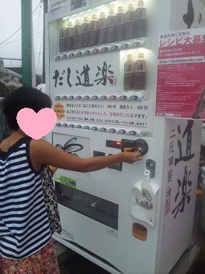 だしの自販機