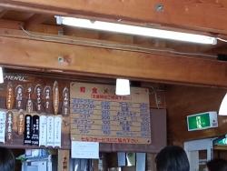 八千穂高原スキー場ジュニアランドレストランメニュー