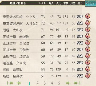 20140218_司令部LV72_2