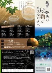 2013_jizake.jpg