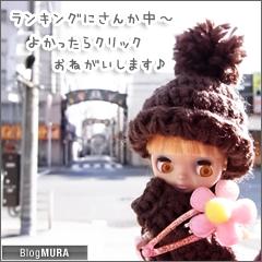 20140101_blogmura_ranking.png