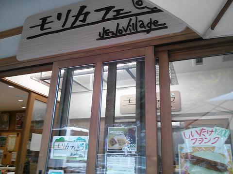 上野村カフェ