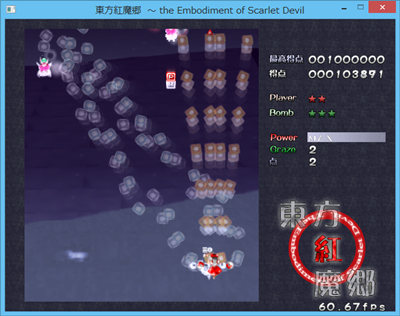 SnapCrab_東方紅魔郷 ~ the Embodiment of Scarlet Devil_2013-11-25_20-11-37_No-00
