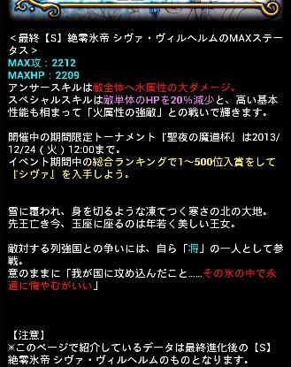 魔道杯 12月 総合 5