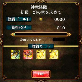 神竜降臨 7