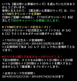 お知らせ 0107 6