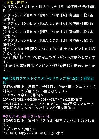 お知らせ 0107 7