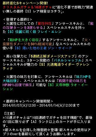 お知らせ 0107 10
