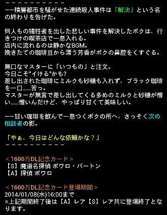 お知らせ 0108 3