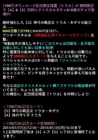 お知らせ 0108 5