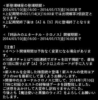 お知らせ 0110 6
