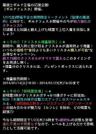 お知らせ 0114 8