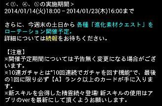 お知らせ 0114 10