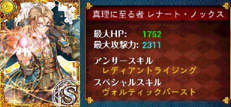 ガチャ画面 0114 7