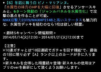 お知らせ 0114 5