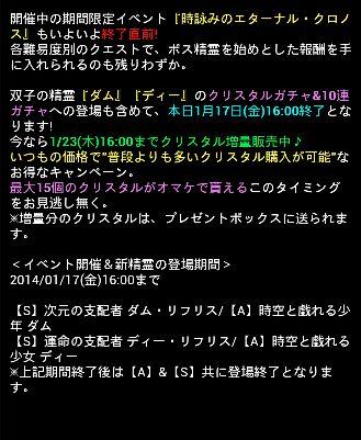 お知らせ 0117 3