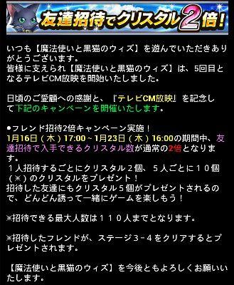 お知らせ 0116 4