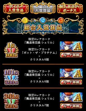 魔道杯 1月 総合 3