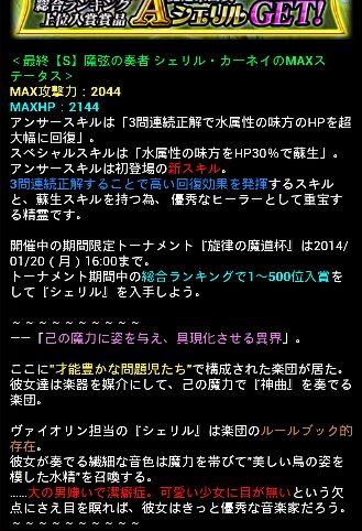 魔道杯 1月 総合 5