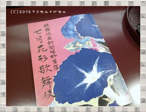 kabuki13.jpg