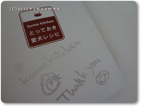 kumakichi2.jpg