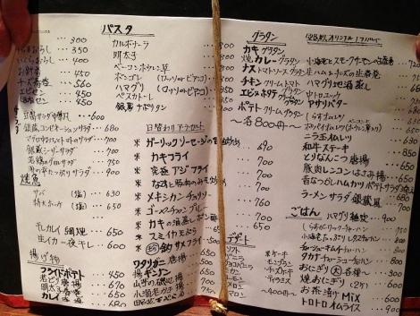 menu_201401041951233a7.jpg