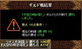 RedStone 13.06.09[02]