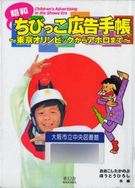 _035-昭和ちびっこ広告