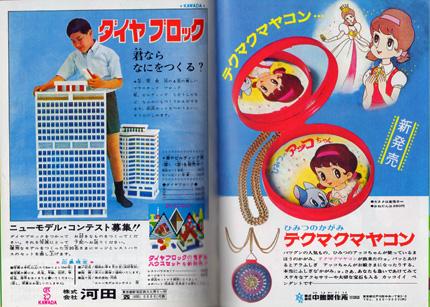 _035-昭和ちびっこ広告2