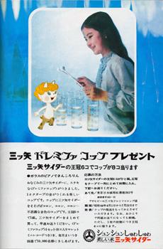 _035-昭和ちびっこ広告6