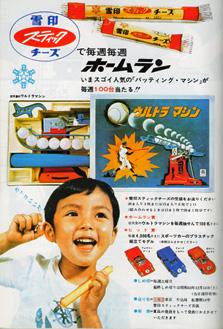 _035-昭和ちびっこ広告7