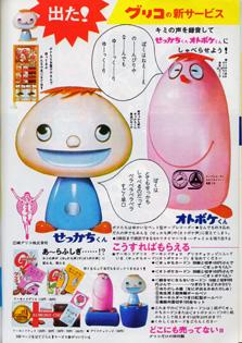 _035-昭和ちびっこ広告10