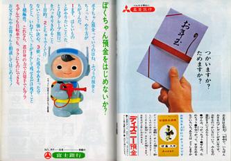 _035-昭和ちびっこ広告e