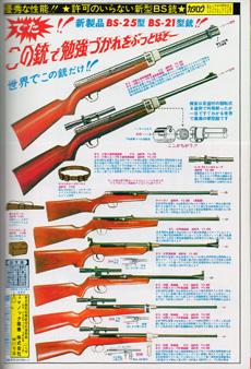 _035-昭和ちびっこ広告B